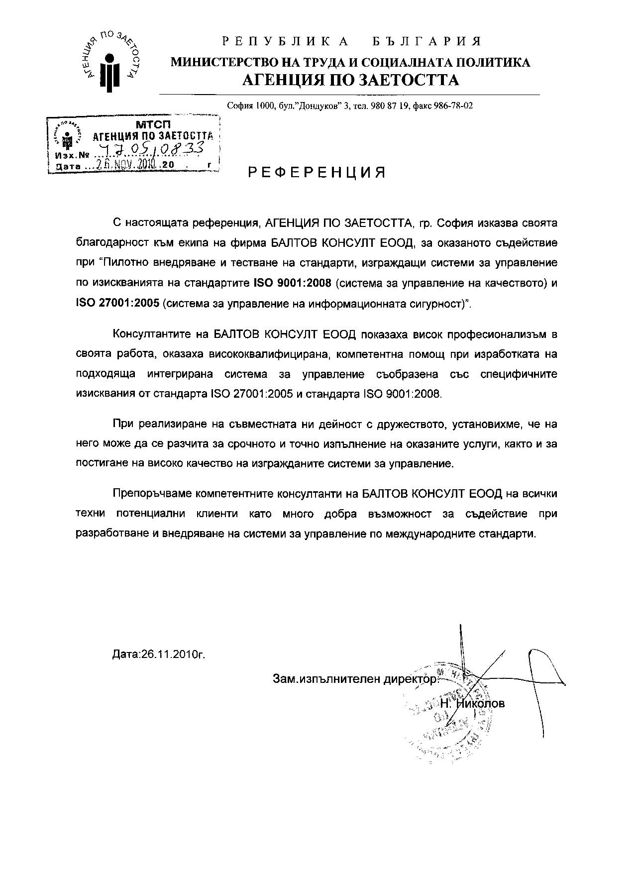 Агенция по заетостта гр. София