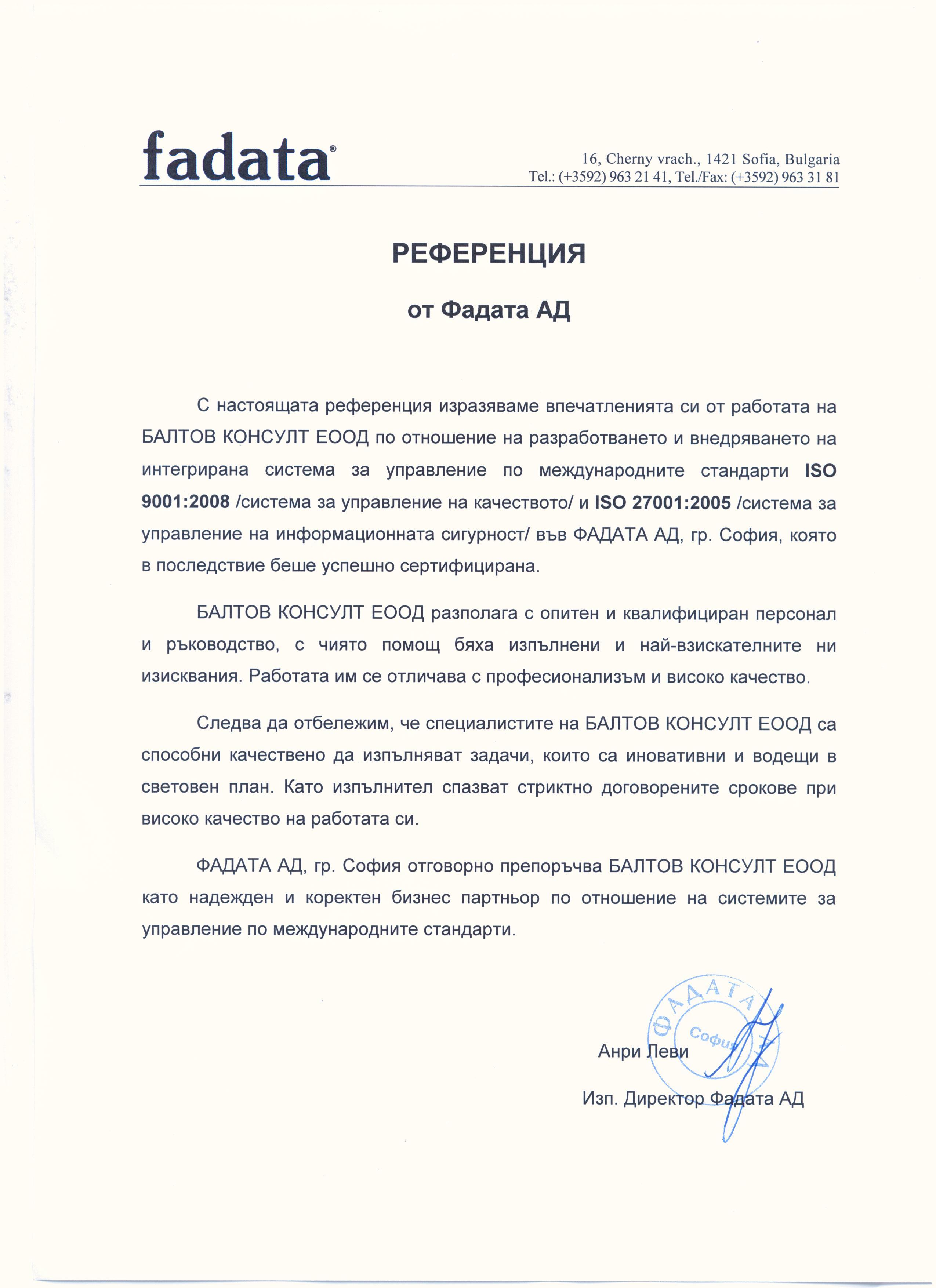 Фадата АД гр. София