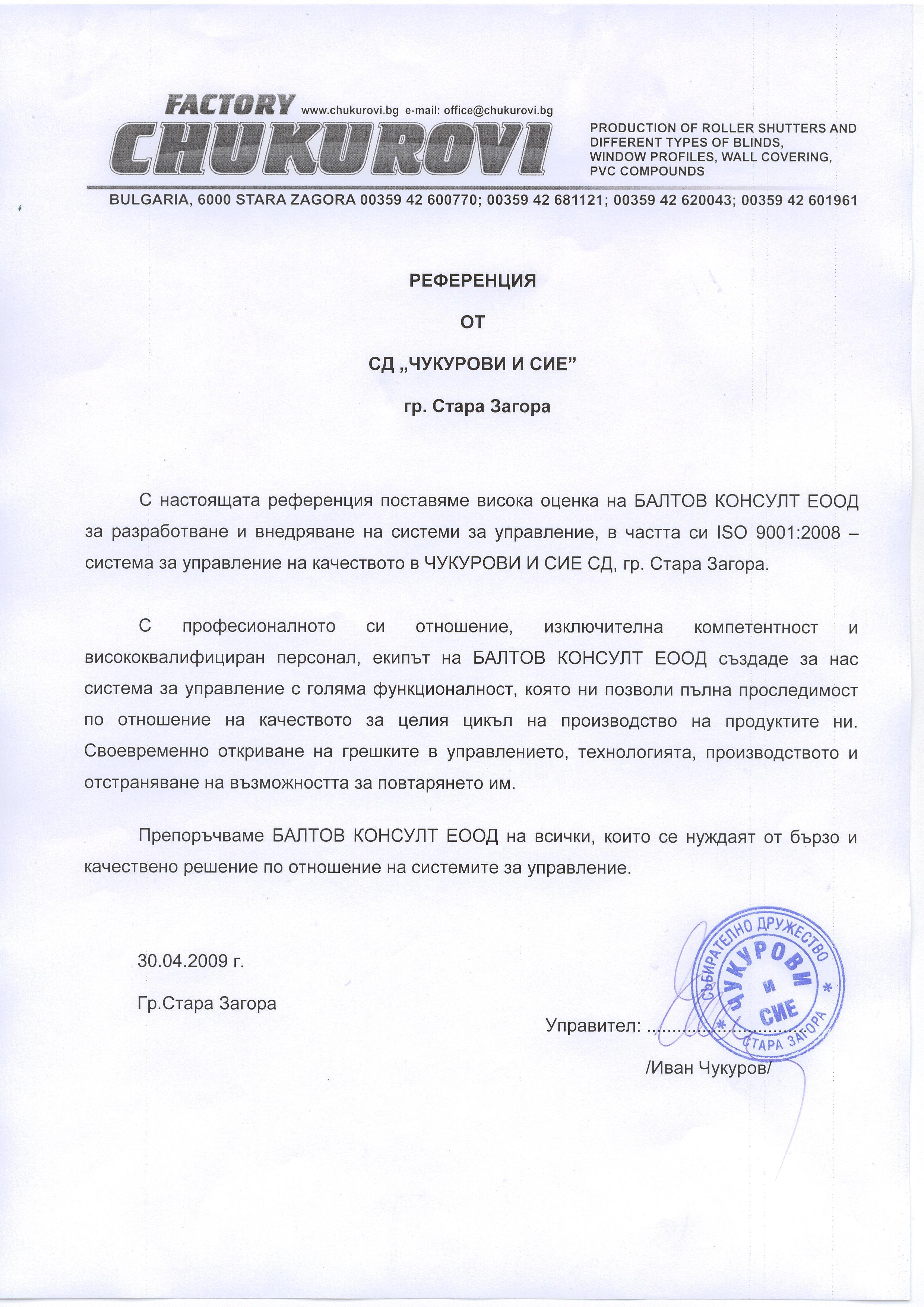 Чукурови и сие СД гр. Стара Загора