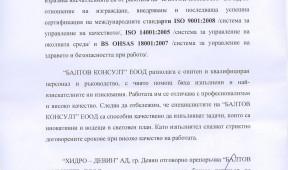 Хидро - Девин АД